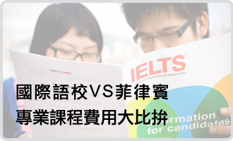 國際語校VS菲律賓 專業課程費用大比拚