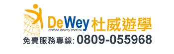 DeWey杜威遊學-菲律賓觀光局推薦合作遊學機構